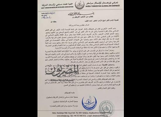 «مسلمي تركستان» تطالب «الطيب» بالتدخل للإفراج عن طلاب «الإيغور» Image1_7201711105027