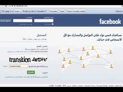 How to change language in a Facebook account